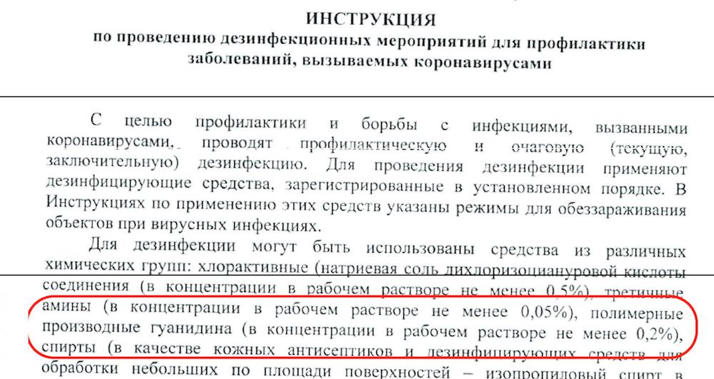 полисепт - рекомендован роспотребнадзором для дезинфекции от короновируса
