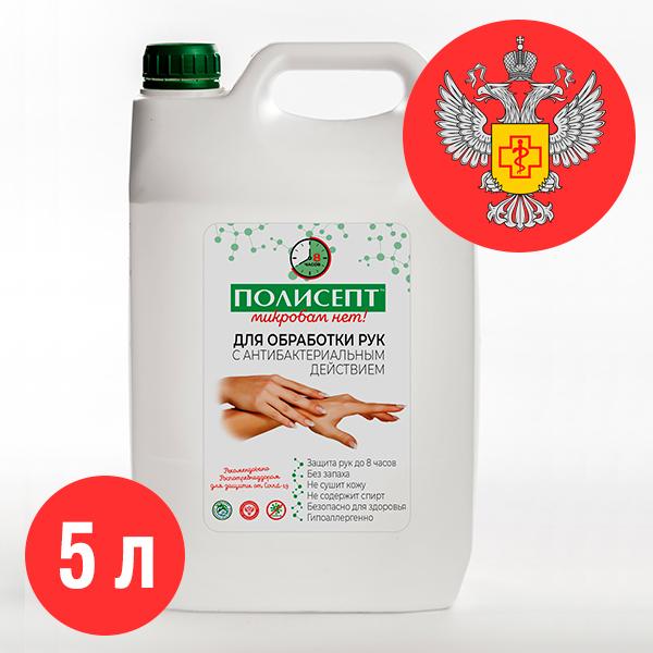 Антисептик  для обработки рук без запаха канистра 5 литров