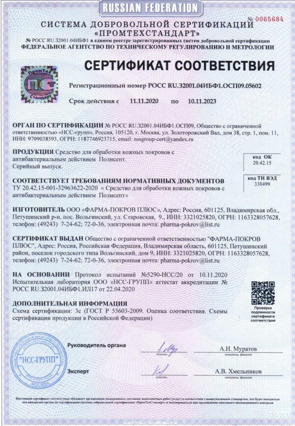Сертификат соответствия - дезсредство для кожи Полисепт