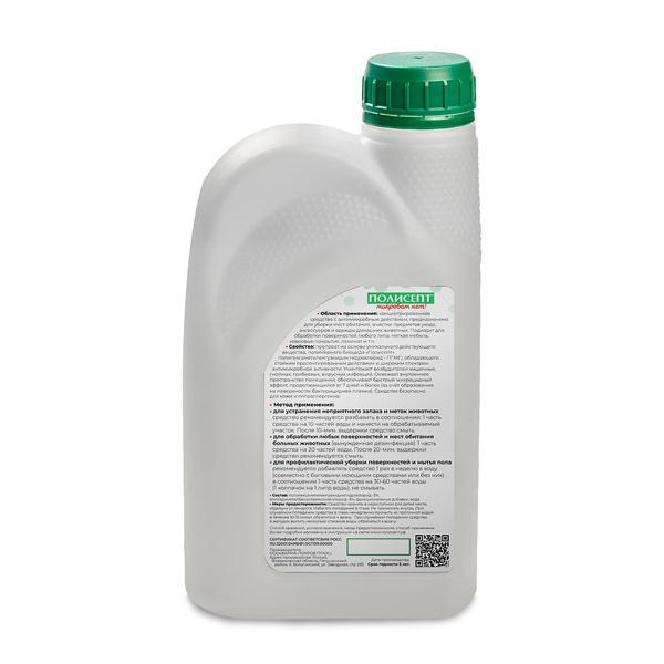 инструкция по использованию дезсредства для уборки мест содержания животных 1 литр