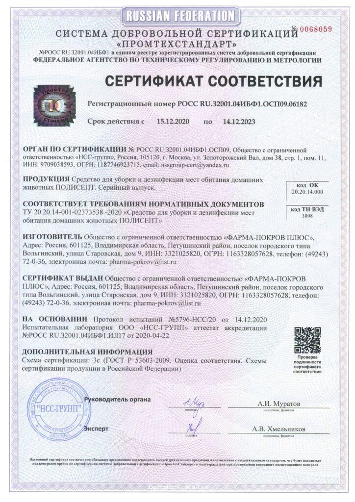 сертификат дезсредства для уборки и дезинфекции месть обитания домашних животных