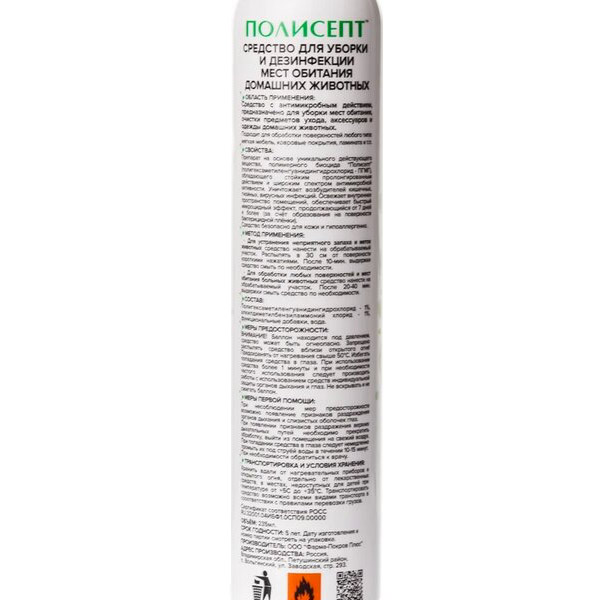 спрей - дезинфицирующее средство для уборки за животными от запаха