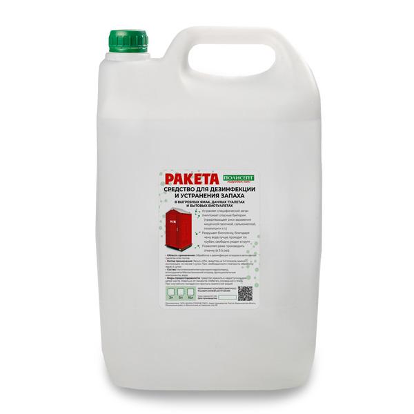 средство 10 литров для дезинфекции и устранения запаха туалетов. ракета полисепт