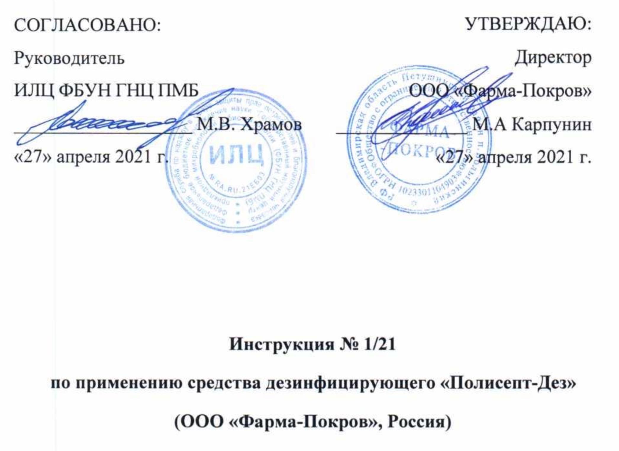 инструкция no 01/21 по применению средства дезинфицирующего «полисепт-дез» (ооо «фарма – покров», россия)