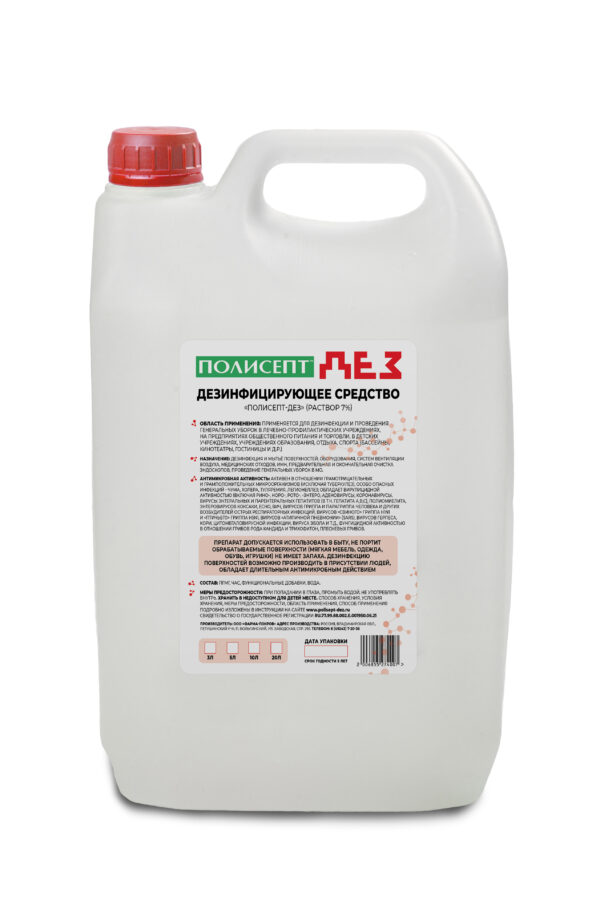 Дезинфицирующее средство Полисепт-ДЕЗ (раствор 7%), 10 литров